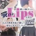 ミセスLIPS(ミセスリップス)