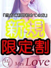 ★新規割☆