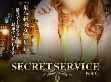 SECRET SERVICE松本店