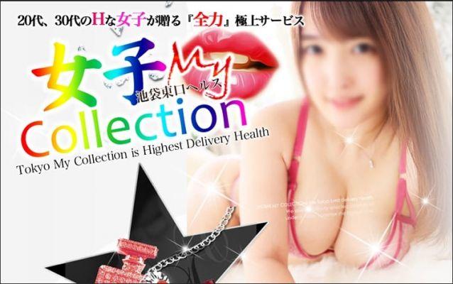 女子myCOLLECTION(マイコレクション)