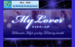 My Lover 八戸