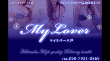 青森 My Lover 八戸 (∩´∀`)∩