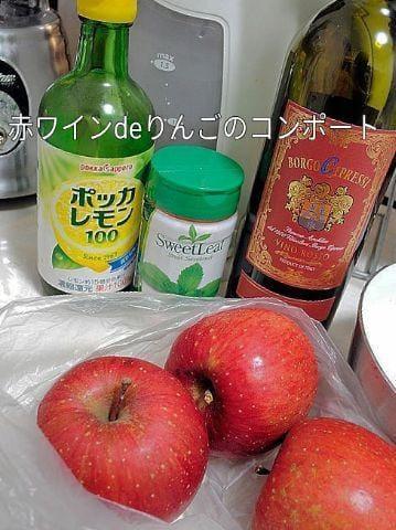 赤ワインdeりんごコンポート