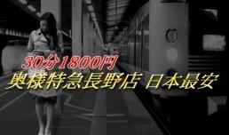 30分 1800円 奥様特急長野店 日本最安