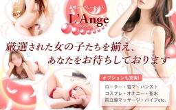 L'Ange(ランジュ)