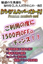 『 プレミアムメンバーズカード』