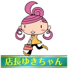 店長ゆきちゃん