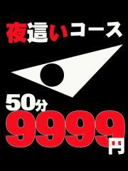 60分9999円!夜這い一直線!