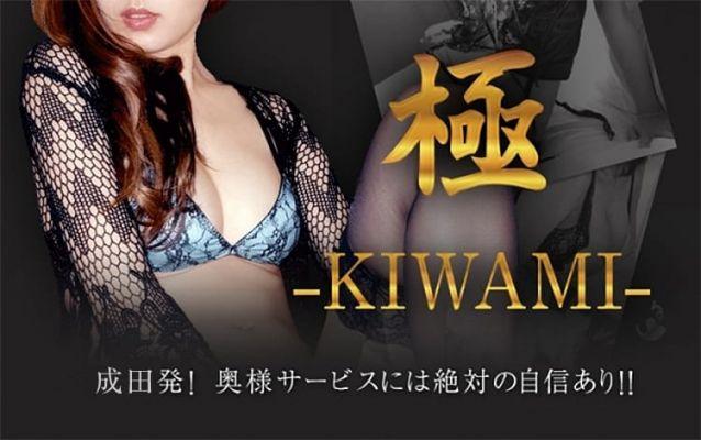 極-KIWAMI 成田店