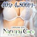 Natural CoCo