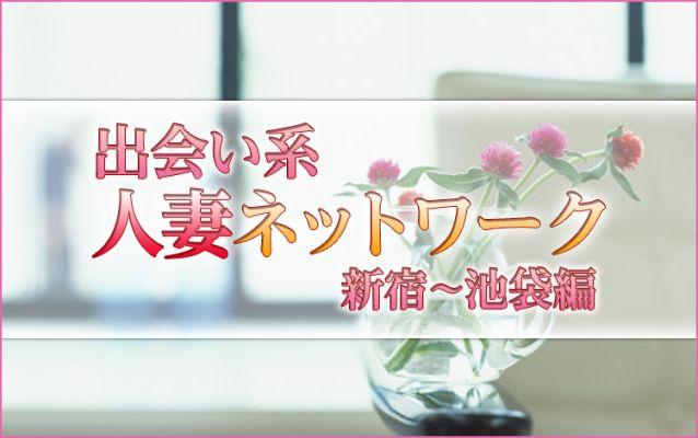 出会い系人妻ネットワーク新宿~池袋編