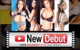 New debut(ニューデビュー)