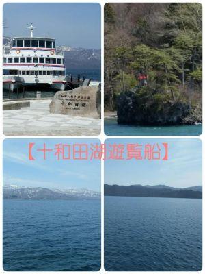 【十和田湖遊覧船】by.さやか
