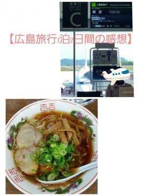 【広島旅行1泊2日間の感想】by.さやか