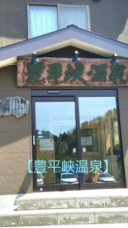 【豊平峡温泉(ほうえんきょう)】by.さやか