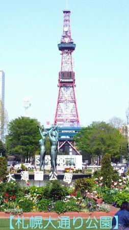 【札幌大通り公園】by.さやか