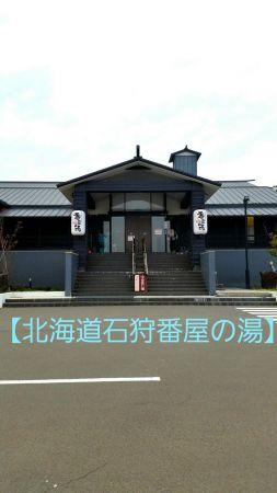 【北海道石狩番屋の湯】by.さやか