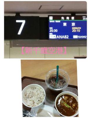 【新千歳空港】by.さやか
