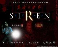 私の連休その1【SIREN展】