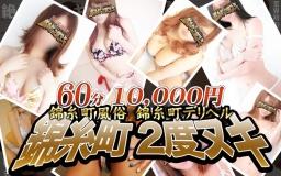 60分10,000円 錦糸町2度ヌキ
