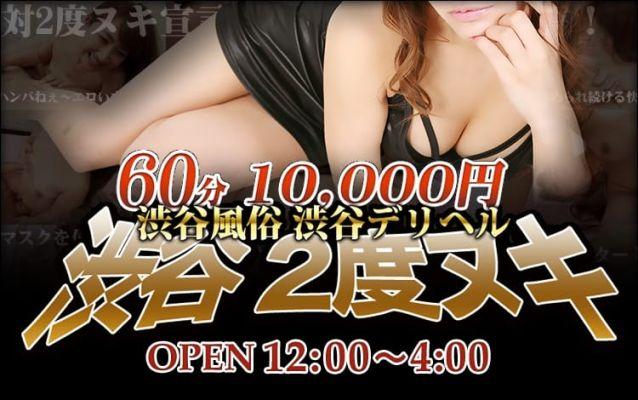 60分10,000円 渋谷2度抜き