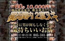 60分 10,000円 横浜関内2度ヌキ