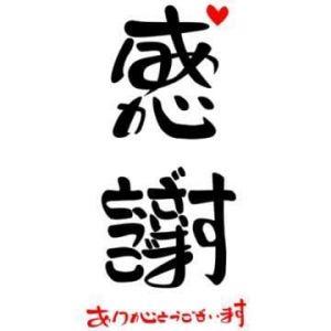 (^_-)-☆