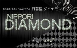 日暮里ダイヤモンド