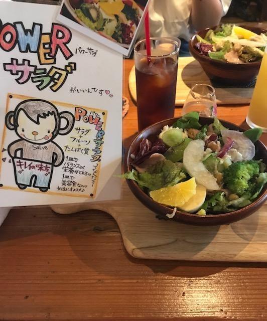 パワーサラダ