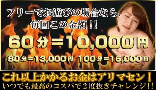 60分 10,000円 西川口2度ヌキ
