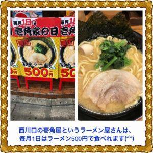 本日は、夜も夜遅くもお店に居ます(^^)&毎月1日は、西川 口の壱角屋はラーメン500円で食べれますよ♪