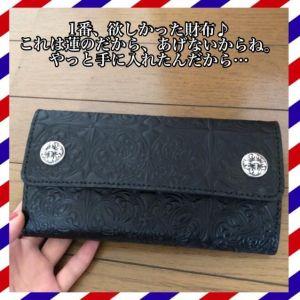 新しい財布が届きました(^^)蓮、5年ぐらいは大切に使う !みんな、見てー♪