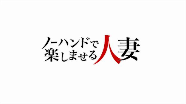 【風俗体験動画/みわ】上品で優しい人妻の濃厚サービス動画
