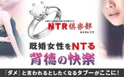 NTR倶楽部 ネトラレツマ