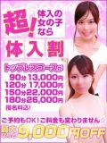 最大9,000円OFF!【超・体入割】