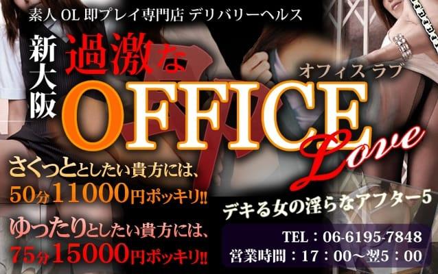 新大阪過激なオフィスラブ