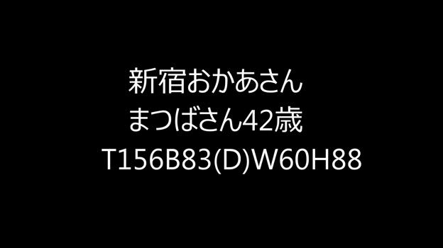 ☆まつばさん紹介動画☆