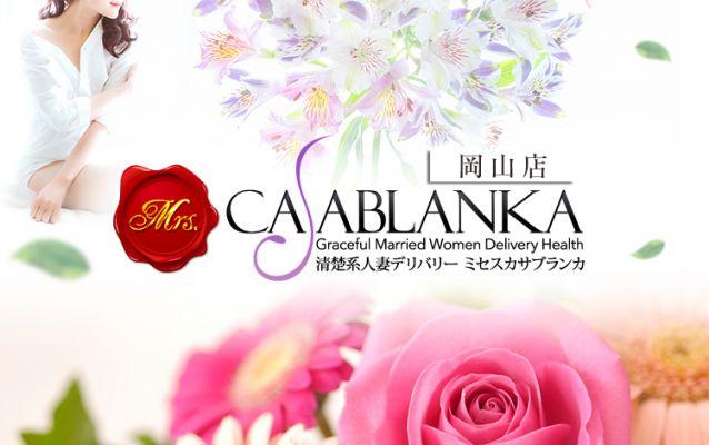 ミセスカサブランカ岡山店