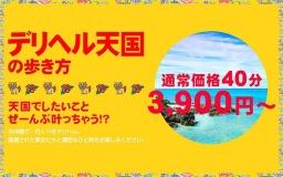 沖縄デリヘル天国