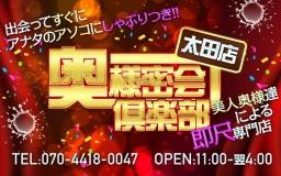 奥様密会倶楽部 太田店