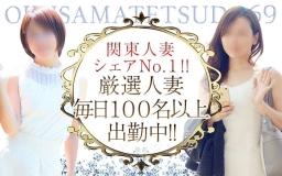 奥様鉄道69 神奈川店