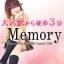 Memory(メモリー)