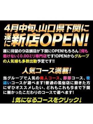 下関オープン。