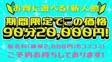 【うらら】スレンダー極上美女♡〔27歳〕     90分¥20,000 指名込