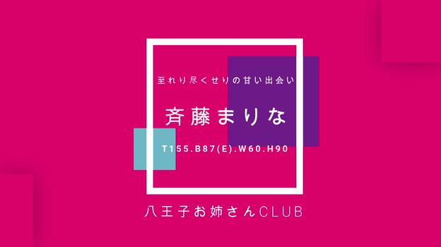 ハミ出す乳輪 八王子お姉さんCLUB女性紹介ムービー(斉藤まりな)