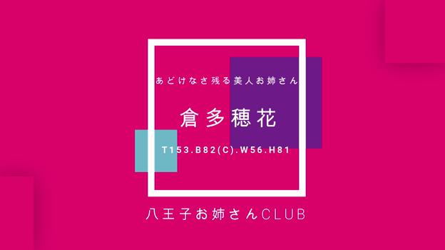 食い込むTバック 八王子お姉さんCLUB女性紹介ムービー(倉多穂花)