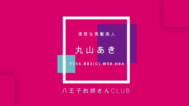 【超!! 極上美肌ボディ★】八王子お姉さんCLUB女性紹介ムービー(丸山あき)