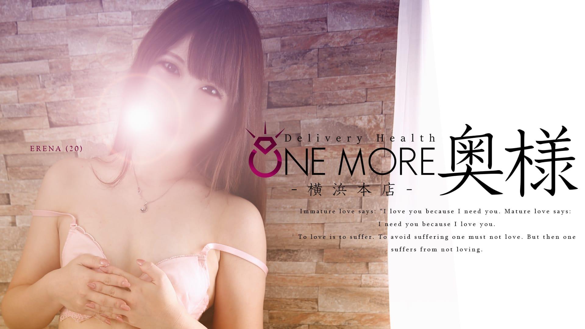 one more 奥様