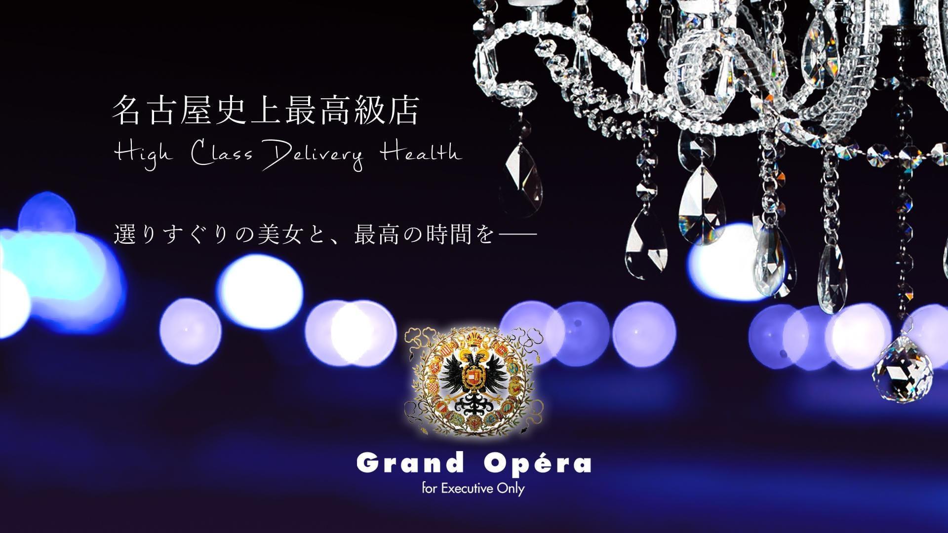 グランドオペラ