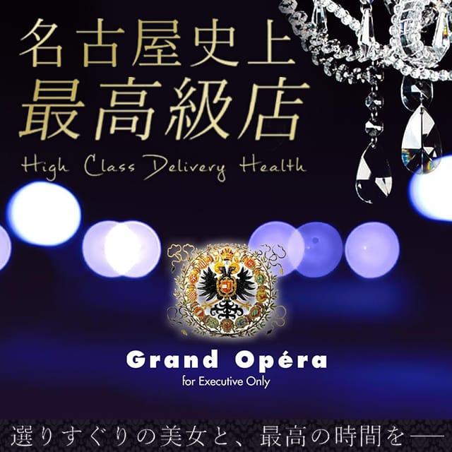 名古屋 グランド オペラ
